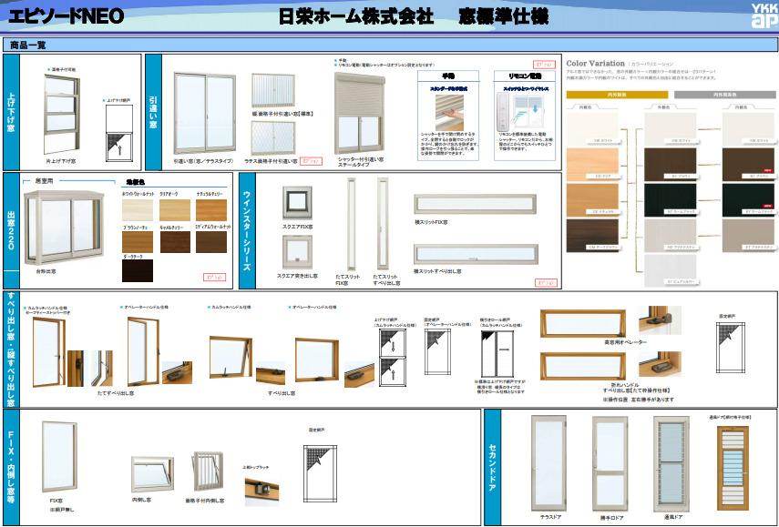 日栄商事の窓サッシ