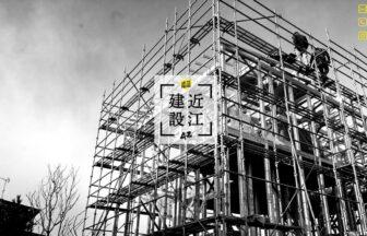 近江建設 山形 口コミ 評判