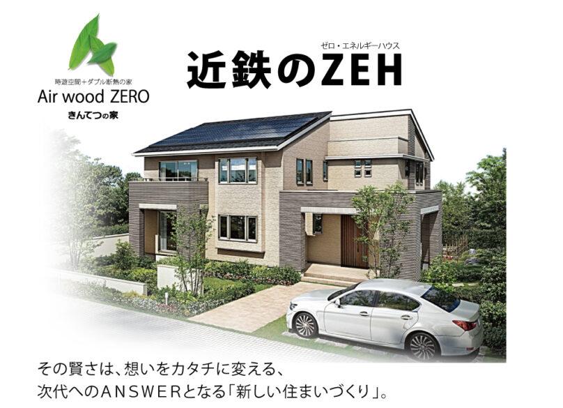 きんてつのZEH「Air wood ZERO」外観画像