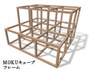 MOKUキューブ構法