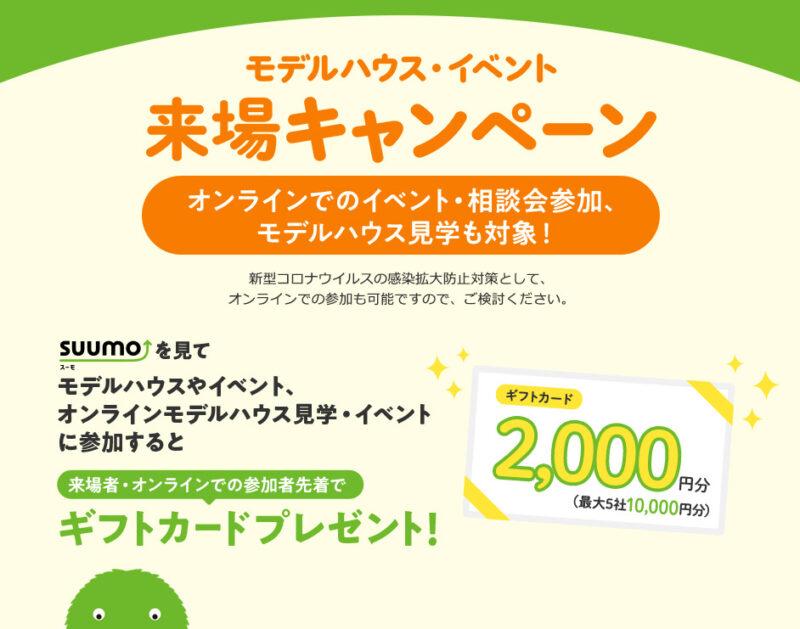 SUUMO来場キャンペーン