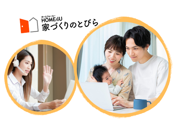 home4u-アイキャッチ