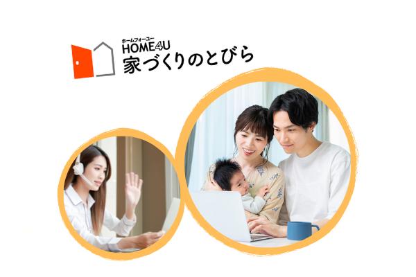 HOME4U アイキャッチ
