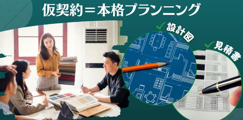 工務店とプランニング契約