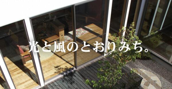 記念住宅のパッシブ設計