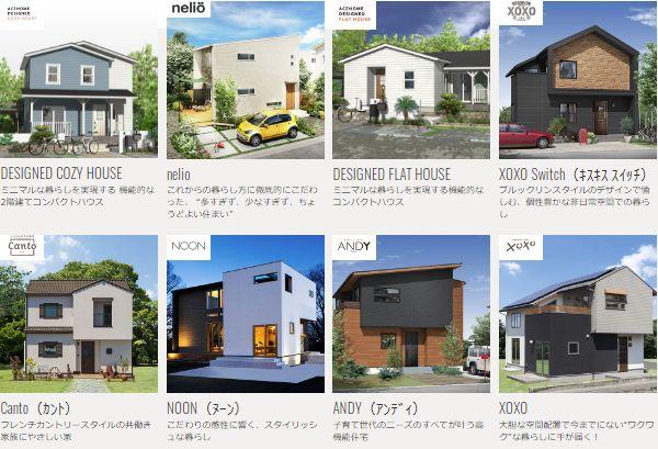 エースホームのデザイン住宅