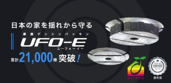 減震装置「UFO-E」