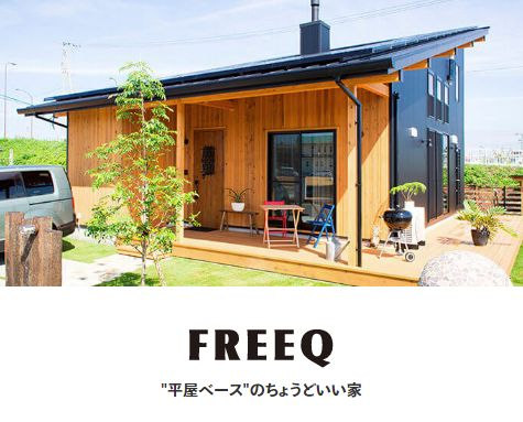 FREEQ